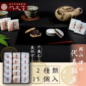 【十萬石(小) 美作守(小) 2種15個入】岡山津山代表銘菓。|tsuyama-daimonji