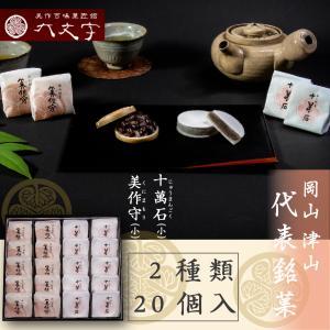 【十萬石(小) 美作守(小) 2種20個入】岡山津山代表銘菓。|tsuyama-daimonji
