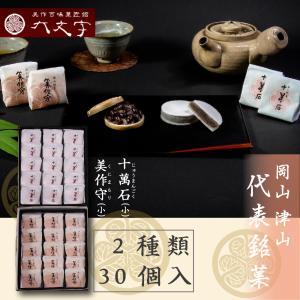 【十萬石(小) 美作守(小) 2種30個入】岡山津山代表銘菓。|tsuyama-daimonji