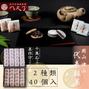 【十萬石(小) 美作守(小) 2種40個入】岡山津山代表銘菓。|tsuyama-daimonji