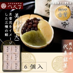 【美作守 6個入】2002年 2008年全国菓子大博覧会 金賞受賞。 岡山津山代表銘菓。|tsuyama-daimonji
