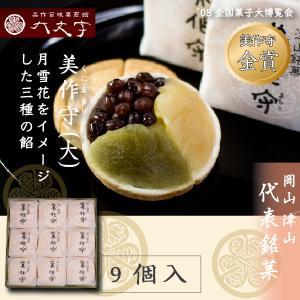 【美作守 9個入】2002年 2008年全国菓子大博覧会 金賞受賞。 岡山津山代表銘菓。|tsuyama-daimonji