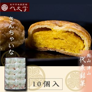 【きんちゃいな_10個入】 tsuyama-daimonji