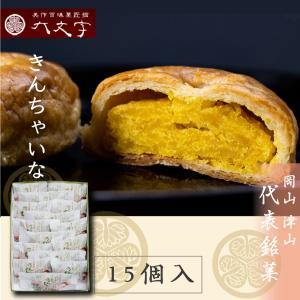 【きんちゃいな_15個入】 tsuyama-daimonji