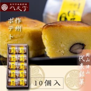 【作州ぽてと_10個】|tsuyama-daimonji
