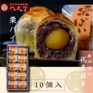 【栗ぱい_10個】 tsuyama-daimonji
