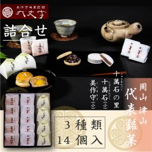 【十萬石(小) 美作守(小) 十萬石の里 3種14個入】岡山津山代表銘菓。 tsuyama-daimonji
