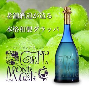■老舗酒蔵が造る、日本人による日本人の為の本格和製グラッパです。  ■弊蔵はイタリア製の蒸留器を導入...