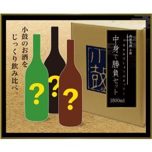 日本酒 飲み比べ セット 送料無料 小鼓 中身で勝負セット ...