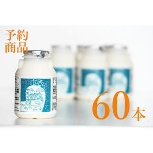 【小鼓】甘酒ヨーグルト 150ml×60本|tsuzumiya