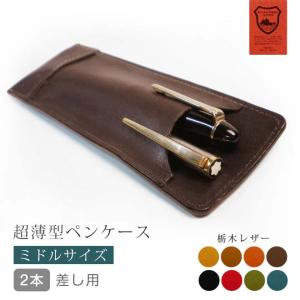 ペンケース超薄型/ミドルサイズ/2本差し/ペンケース/革/ペンケース|tsuzuriya