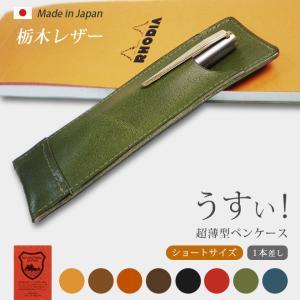 ペンケース超薄型/スモールサイズ/1本差し/ペンケース/革/ペンケース|tsuzuriya