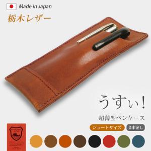 ペンケース超薄型/スモールサイズ/2本差し/ペンケース/革/ペンケース|tsuzuriya