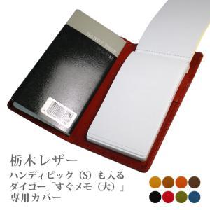 ダイゴーすぐメモ!&HANDY PICK専用本革カバー(別売りハンディピックビジネスタイプ・スモールサイズに対応)|tsuzuriya