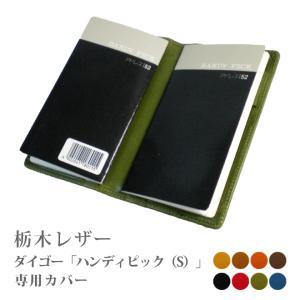 ダイゴーHANDY PICK専用 本革カバー(別売りハンディピックビジネスタイプ・スモールサイズに対応)|tsuzuriya