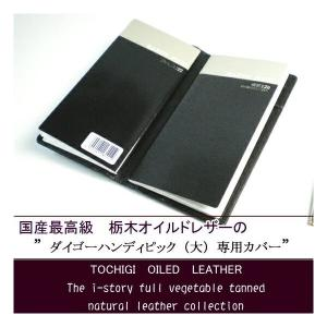 ダイゴーHANDY PICK専用 本革カバー(別売りハンディピックビジネスタイプ・ビッグサイズに対応)|tsuzuriya