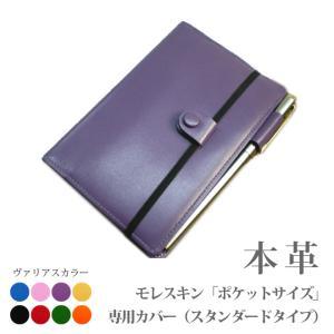 モレスキン 手帳 カバー モレスキンポケットサイズ対応|tsuzuriya