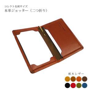 二つ折り 本革ジョッター・コレクト情報カード(名刺サイズ)ケース|tsuzuriya