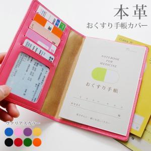 お薬手帳カバー ケース 【ヴァリ...