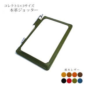 本革ジョッター・コレクト情報カード(5×3サイズ)ケース|tsuzuriya