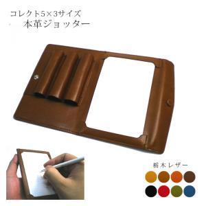三つ折り ペンホルダー3つ付き 本革ジョッター・コレクト情報カード(5×3サイズ)ケース|tsuzuriya