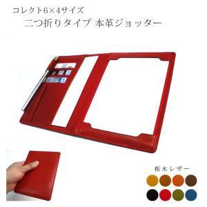 本革ジョッター・コレクト情報カード(6×4サイズ)ケース|tsuzuriya