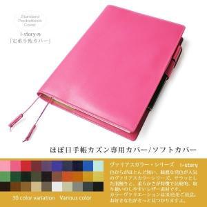 ほぼ日手帳 A5 カズン カバー ソフトカバー|tsuzuriya