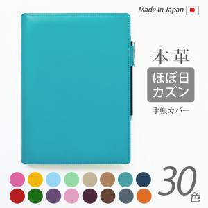 ほぼ日手帳 A5 カズン カバー ベルト付き|tsuzuriya