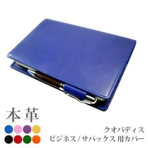 手帳 2018 クオバディス カバー ベルト付き ビジネスサイズ専用 本革カバー|tsuzuriya