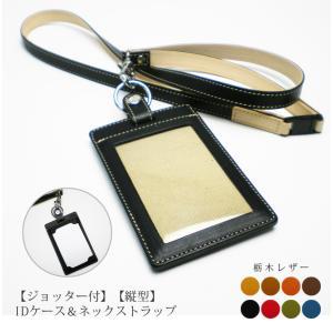 ジョッター付き IDカードケース 縦型|tsuzuriya