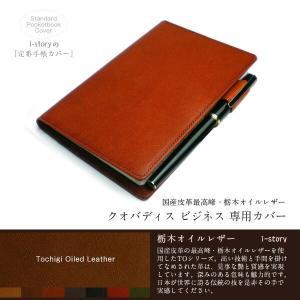 手帳 2018 クオバディス カバー ビジネスサイズ専用 本革カバー|tsuzuriya