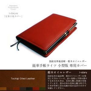 能率手帳ライツ小型版専用 本革カバー|tsuzuriya
