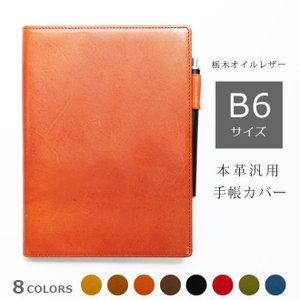 NOLTY能率手帳キャレルB6/エクリB6用 本革カバー|tsuzuriya