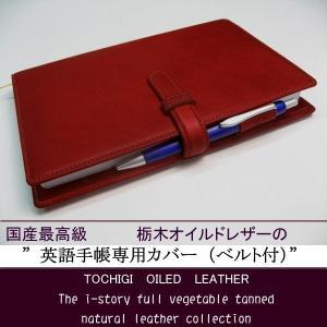 ベルト付き 英語手帳専用 本革カバー tsuzuriya