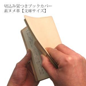 ブックカバー ヌメ革 文庫版 切込み栞付き|tsuzuriya