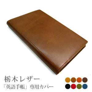 英語手帳専用 本革カバー tsuzuriya
