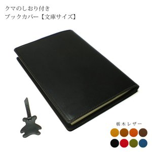 しおり付 本革ブックカバー文庫版サイズ |tsuzuriya
