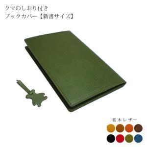 しおり付 本革ブックカバー新書サイズ |tsuzuriya