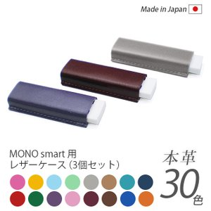 MONOスマート 消しゴムケース 3個セット tsuzuriya