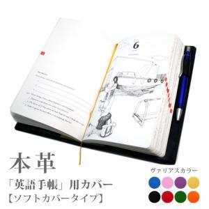 ソフトカバー 英語手帳 2018 専用 本革カバー|tsuzuriya