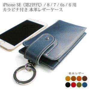 iPhone7 iPhone6s ケース 丸カラビナ付き アイフォン6 本革ケース|tsuzuriya