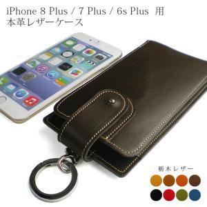 iPhone7 Plus iPhone6s Plus ケース 丸カラビナ付き アイフォン6s プラス 本革ケース|tsuzuriya