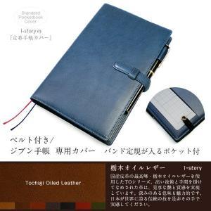 ベルト付き ジブン手帳専用 本革カバー【バンド定規用ポケット付き】|tsuzuriya