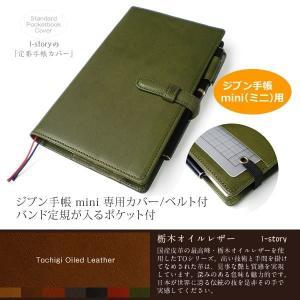 ベルト付き ジブン手帳mini(ミニ)専用カバー【バンド定規用ポケット付き】|tsuzuriya