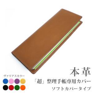 超整理手帳 2018  カバー ソフトカバー|tsuzuriya