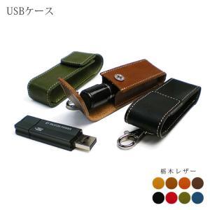 本革 シャチハタ印鑑ケース/USBケース/キーホルダータイプ...