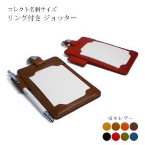 ジョッター/名刺サイズ/本革/情報カードケース/コレクト/リング付き|tsuzuriya
