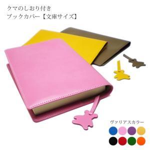 クマのしおり付き 本革ブックカバー 文庫版|tsuzuriya