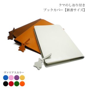クマのしおり付き 本革ブックカバー 新書・洋書サイズ|tsuzuriya