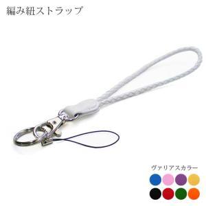 編み紐・携帯ストラップ|tsuzuriya